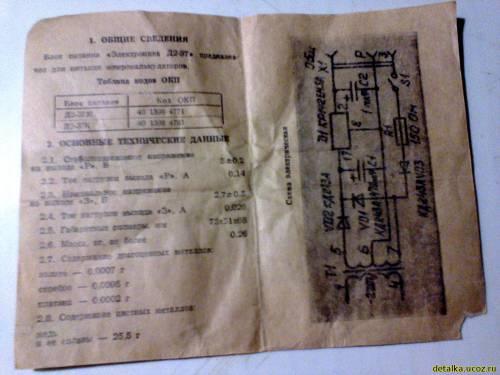 Электроника- Д2-37К